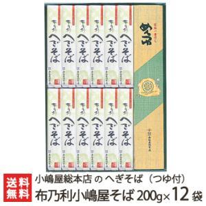 布乃利小嶋屋そば 200g×12袋