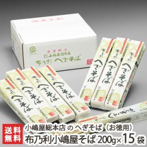布乃利小嶋屋そば 200g×15袋