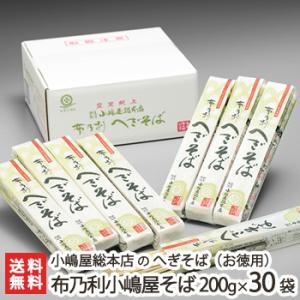 布乃利小嶋屋そば 200g×30袋
