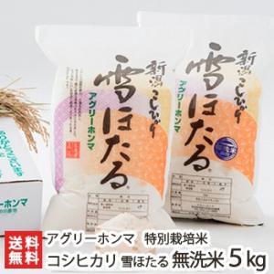 30年度米 新潟産コシヒカリ 雪ほたる 無洗米5kg 特別栽培米/お中元ギフト/のし無料/送料無料|niigata-shop