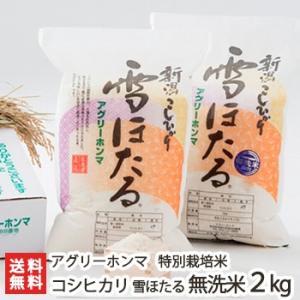 30年度米 新潟産コシヒカリ 雪ほたる 無洗米2kg 特別栽培米/送料無料|niigata-shop