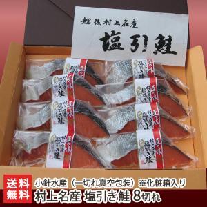 村上名産 塩引き鮭「一切れ真空包装」8切れ ※一切れ約80g(化粧箱入)小針水産/お中元ギフト/のし無料/送料無料|niigata-shop
