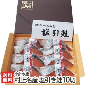 村上名産 塩引き鮭「一切れ真空包装」10切れ ※一切れ約80g(化粧箱入)小針水産/お中元ギフト/のし無料/送料無料|niigata-shop