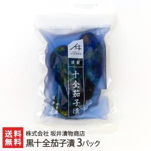 黒十全茄子漬け 3パック(1パック約3個入り) 十全なす 漬物・浅漬/送料無料|niigata-shop