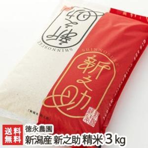 令和元年度新米 新潟産 新之助 精米 3kg 徳永農園/のし無料/送料無料|niigata-shop