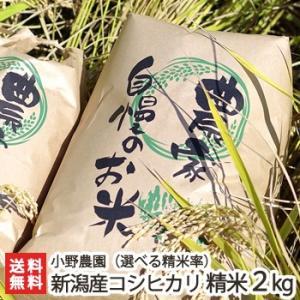 令和2年度米 新潟県三条産 コシヒカリ 精米2kg 小野農園/選べる精米率/白米・8分づき・5分づき/ギフトにも/のし無料/送料無料|niigata-shop