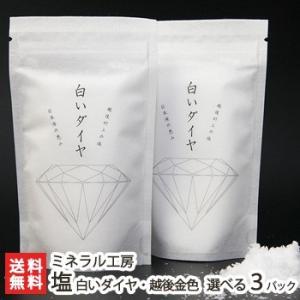 日本海の極上天然塩「白いダイヤ」「越後金色」選べる3パック ミネラル工房/御歳暮にも!ギフトにも!/のし無料/送料無料 niigata-shop