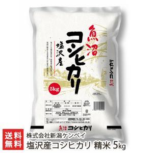 30年度米 南魚沼 塩沢産コシヒカリ 精米5kg ケンベイ/お中元ギフト/のし無料/送料無料|niigata-shop