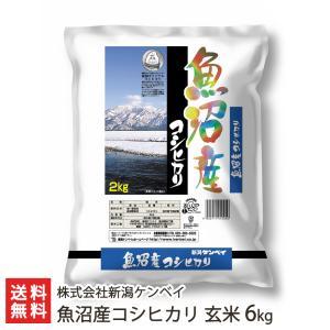 30年度米 魚沼産コシヒカリ 玄米6kg(2kg×3) ケンベイ/お中元ギフト/のし無料/送料無料 niigata-shop