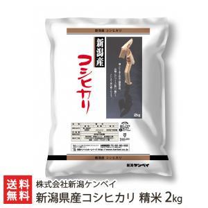 30年度米 新潟産 コシヒカリ 精米2kg ケンベイ/お中元ギフト/のし無料/送料無料|niigata-shop