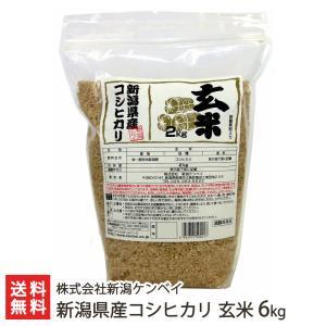 30年度米 新潟産 コシヒカリ 玄米6kg(2kg×3) ケンベイ /お中元ギフト/のし無料/送料無料 niigata-shop