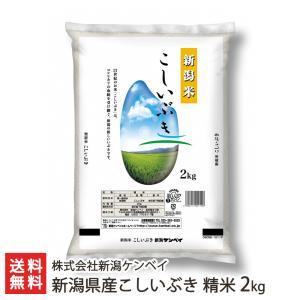 30年度米 新潟産 こしいぶき 精米2kg ケンベイ /お中元ギフト/のし無料/送料無料|niigata-shop