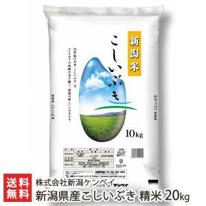 令和元年度新米 新潟産 こしいぶき 精米20kg(10kg×2) ケンベイ /のし無料/送料無料|niigata-shop