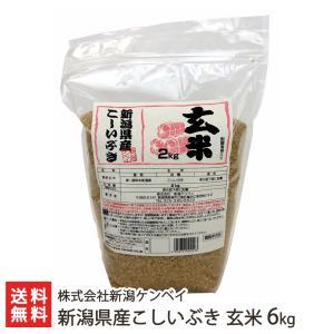 30年度米 新潟産 こしいぶき 玄米6kg(2kg×3) ケンベイ /お中元ギフト/のし無料/送料無料 niigata-shop