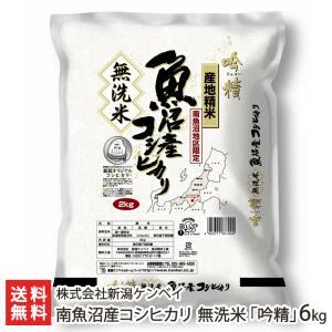 令和2年度米 南魚沼産コシヒカリ 無洗米「吟精」6kg(2kg×3) ケンベイ/ギフトにも/のし無料/送料無料|niigata-shop