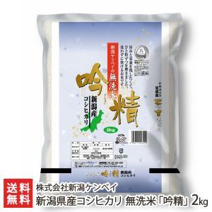 30年度米 新潟産コシヒカリ 無洗米「吟精」 2kg ケンベイ/お中元ギフト/のし無料/送料無料|niigata-shop