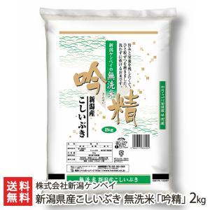 30年度米 新潟産こしいぶき 無洗米「吟精」 2kg ケンベイ/お中元ギフト/のし無料/送料無料|niigata-shop