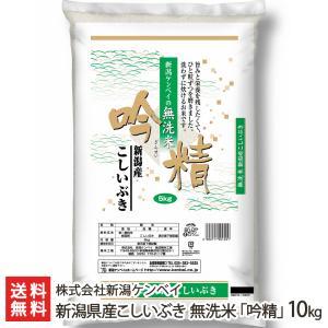 30年度米 新潟産こしいぶき 無洗米「吟精」 10kg(5kg×2) ケンベイ/お中元ギフト/のし無料/送料無料|niigata-shop