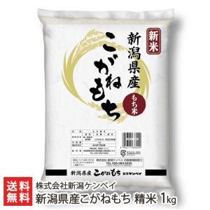 30年度米 新潟産こがねもち 1kg ケンベイ 熨斗無料/お中元ギフト/のし無料/送料無料|niigata-shop