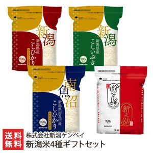30年度米 新潟米 4種食べ比べギフトセット(精米・各900g)新潟ケンベイ/お中元ギフト/のし無料/送料無料 niigata-shop