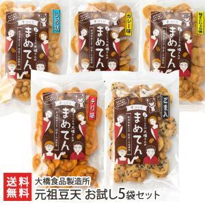 元祖豆天(まめてん)選べるお試し5袋セット 大橋食品製造所 せんべい/煎餅/おつまみ/詰め合わせ/送料無料|niigata-shop