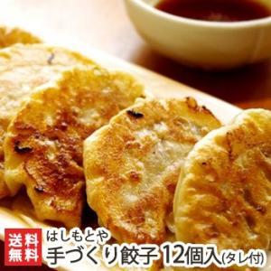 新潟 餃子のはしもとや 手作り餃子(タレ付) 12個入  はしもとや/新潟産 ギョウザ ギョーザ ぎょうざ/送料無料 niigata-shop