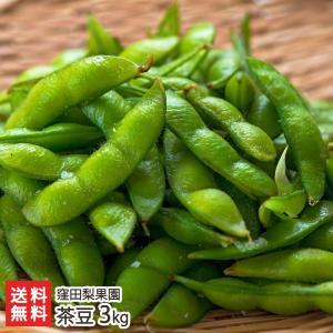 新潟産 茶豆 3kg 窪田梨果園/ギフト プレゼント お祝い 贈り物 のし無料 送料無料|niigata-shop