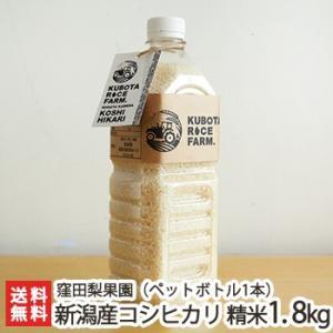 令和元年度米 新潟産コシヒカリ ペットボトル 12合×1本(1.8kg)窪田梨果園/父の日にも/のし無料/送料無料|niigata-shop