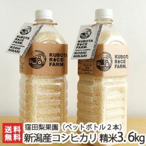 令和2年度米 新潟産コシヒカリ ペットボトル 12合×2本(3.6kg)窪田梨果園/御歳暮にも!ギフトにも!/のし無料/送料無料|niigata-shop