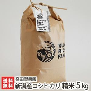 新潟産コシヒカリ 精米 5kg 窪田梨果園/お歳暮ギフト お祝い 贈り物 のし無料/送料無料|niigata-shop