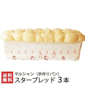 スターブレッド 3本セット(選べる味)マルシャンの手作りパン詰め合わせ/残暑見舞い・敬老の日/のし無料/送料無料|niigata-shop