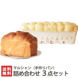 手作りパン詰め合わせ3点セット(スターブレッド1本・マーブル...