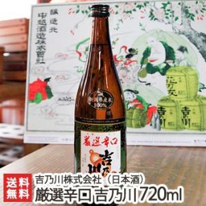 燗酒コンテスト金賞受賞!発売から30年以上愛され続ける吉乃川の代表銘柄です。新潟県産米を100%使用...