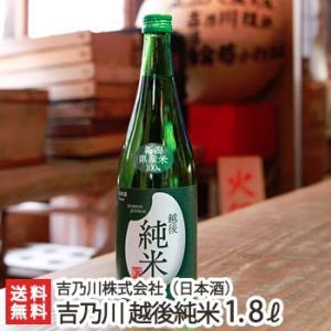 吉乃川 越後純米 1800ml(1升)吉乃川酒造/日本酒/清...