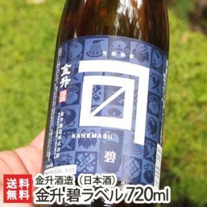 「金升 碧ラベル」720ml(4合)金升酒造/普通酒/日本酒/清酒/淡麗/辛口/五百万石/新潟地酒/送料無料|niigata-shop