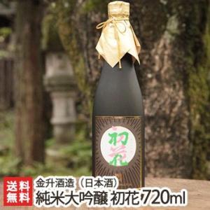 「純米大吟醸 初花」720ml(4合)金升酒造/純米大吟醸酒/日本酒/清酒/越淡麗/新潟地酒/送料無料|niigata-shop
