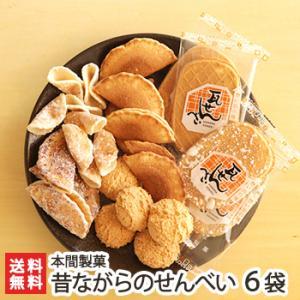 新潟老舗が作る昔ながらのせいべいセット 6種6袋セット(各種1袋入)本間製菓 米菓/焼菓子/瓦せんべい/マコロン/詰め合わせ/送料無料 niigata-shop