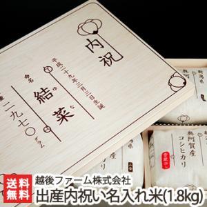 新潟 奥阿賀産コシヒカリ 出産内祝い名入りギフト(木箱・風呂敷入り) 300g(2合)×6袋入/お名前・ふりがな・体重・生年月日(和暦)を記入/送料無料|niigata-shop