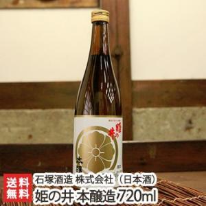 姫の井 本醸造 720ml(4合)石塚酒造/日本酒/本醸造/辛口/濃醇/五百万石/もち米/地酒/送料無料|niigata-shop