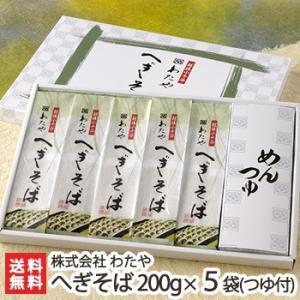 新潟名物 越後わたやのへぎそば 乾麺200g×5袋(つゆ付)...