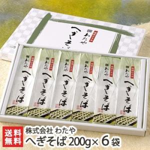 新潟名物 越後わたやのへぎそば 乾麺200g×6袋(つゆ無)...