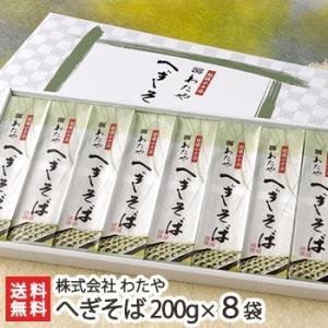新潟名物 越後わたやのへぎそば 乾麺200g×8袋(つゆ無)...