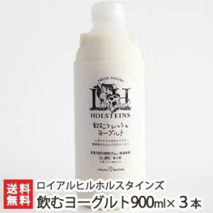 新潟酪農家の手作り飲むフレッシュヨーグルト 900ml×3本入 ロイアルヒルホルスタインズ/送料無料|niigata-shop