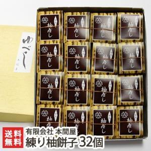 越後柚餅子 練り柚餅子(ゆべし)32個入り 本間屋/御歳暮にも!ギフトにも!/のし無料/送料無料|niigata-shop