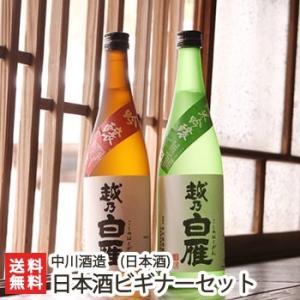 越乃白雁 日本酒ビギナーセット(吟醸・純米吟醸)720ml×...