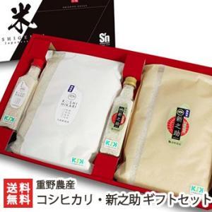 新潟県産米 2種食べ比べギフトセット 重野農産/送料無料 niigata-shop