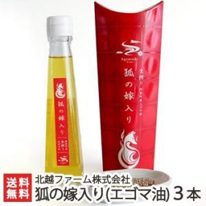 国産エゴマ油 3本入り 北越ファーム/送料無料|niigata-shop