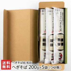 新潟名物 へぎそば 200g×5袋(つゆ無) へぎそば処 和田/ソバ 蕎麦 年越しそば/お中元ギフト/のし無料/送料無料|niigata-shop