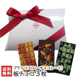 ローチョコレート 選べる板チョコ 3枚入り プティリス/ロー...