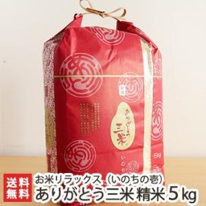 令和元年度新米 新潟産 ありがとう三味(品種:いのちの壱) 精米5kg お米リラックス/のし無料/送料無料|niigata-shop